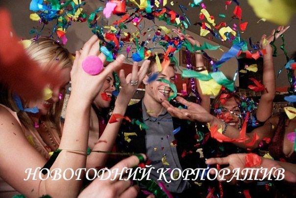 Новогодний корпоратив Казань